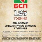 125 ГОДИНИ СОЦИАЛИСТИЧЕСКО ДВИЖЕНИЕ В ТЪРГОВИЩЕ