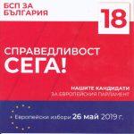 Предизборна среща с кандидатите за евродепутати Деница Златева и Цветелина Пенкова