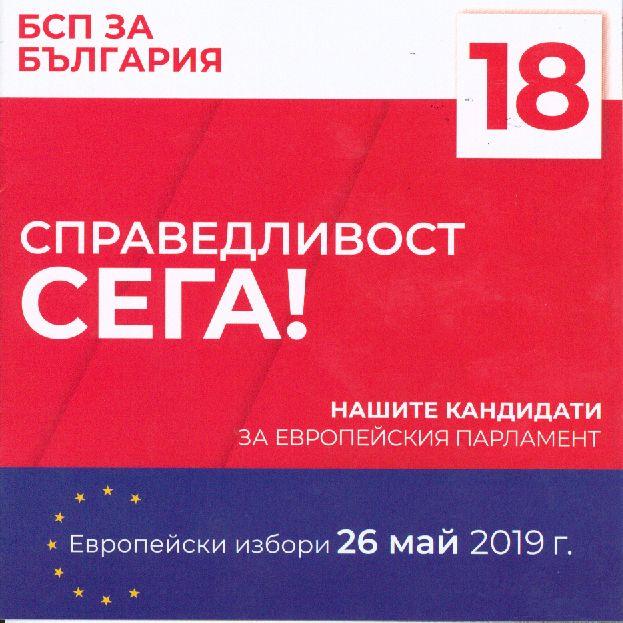 Предизборна среща с кандидатите за евродепутати Иво Христов и Петър Витанов