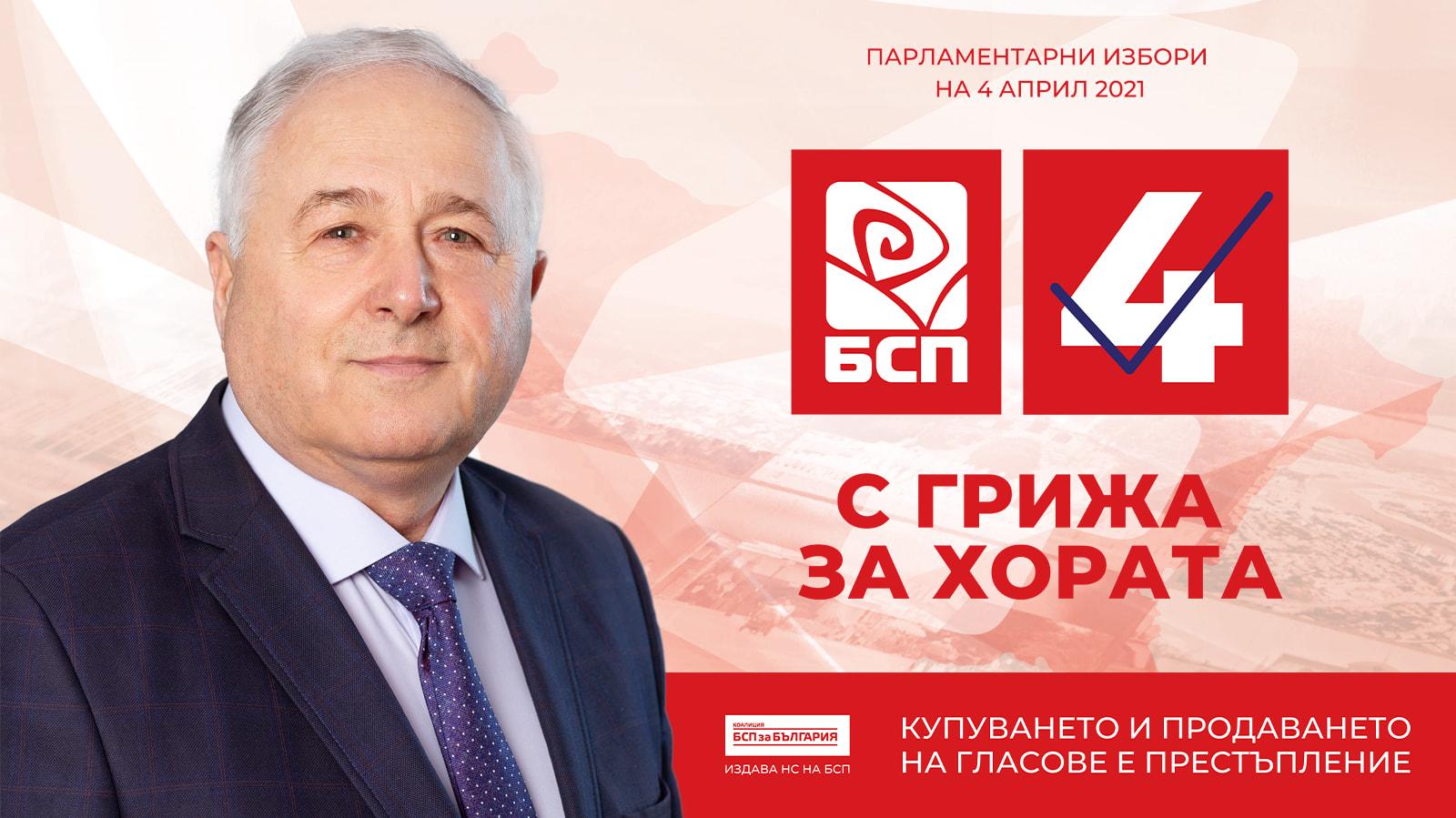 Ген. Кольо Милев: Гласувайте и помогнете промяната да се случи!