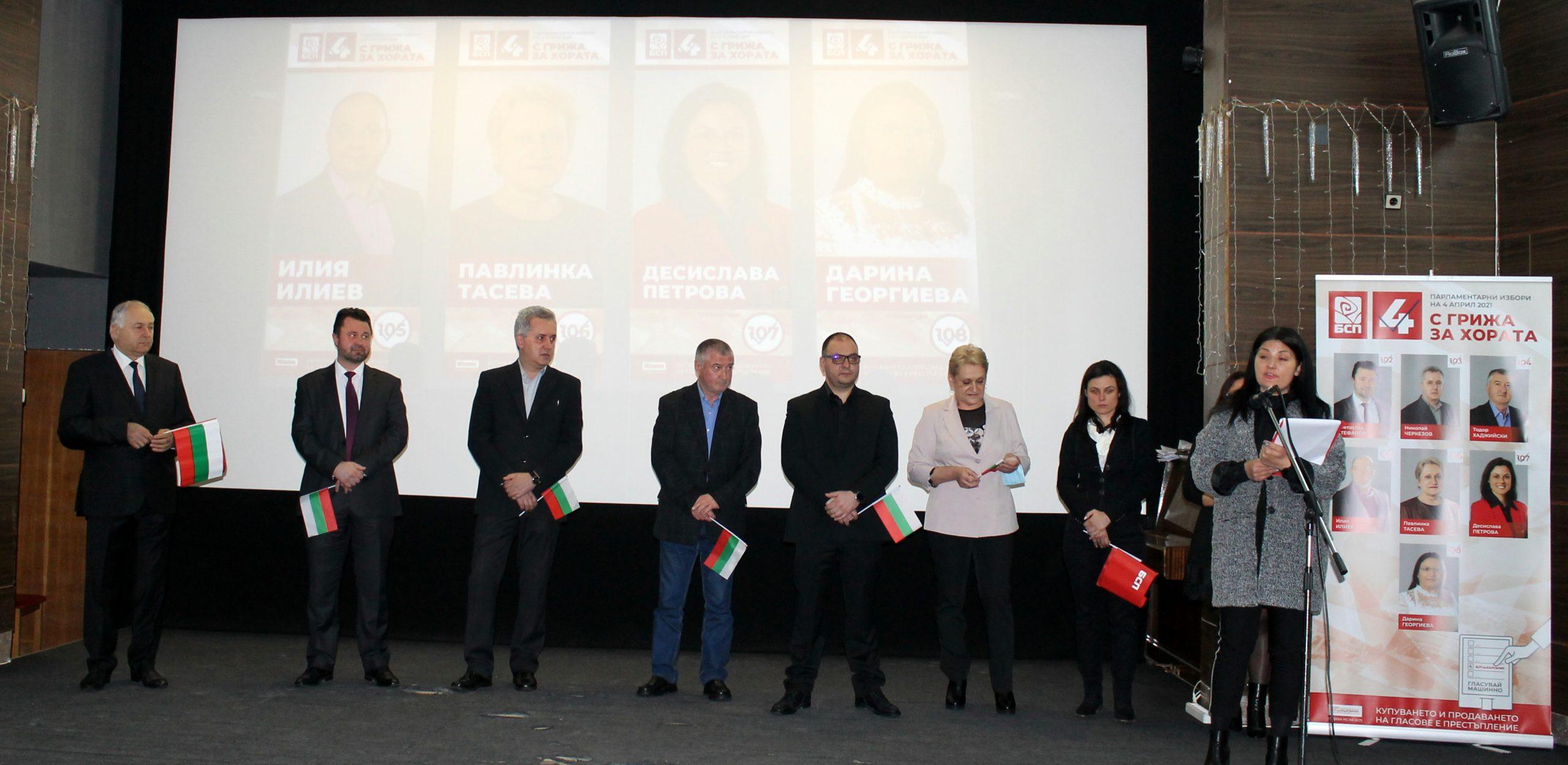 """Oткриване на предизборната кампания на Коалиция """"БСП за България"""" в Търговище"""