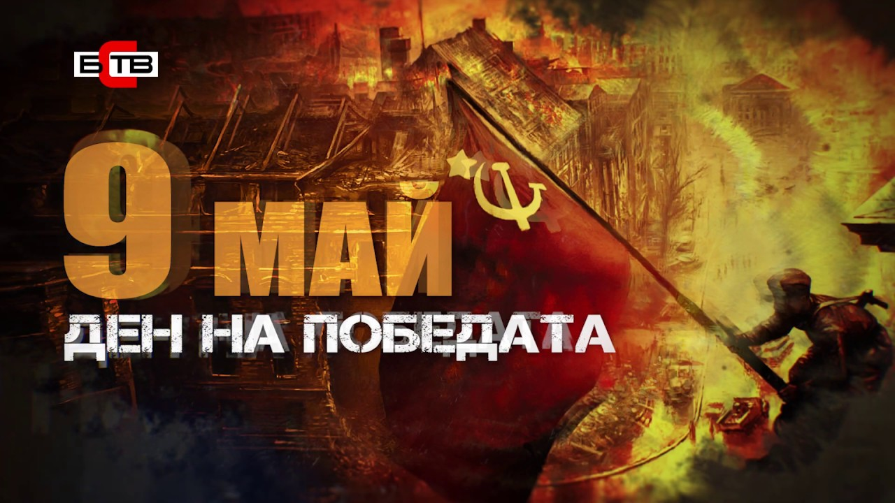 Честит Девети май - Ден на победата над хитлерофашизма и Ден на Обединена Европа