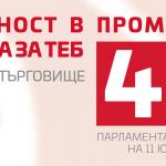 """Професионалисти от различни сфери влизат в листите на  """"БСП за България"""""""